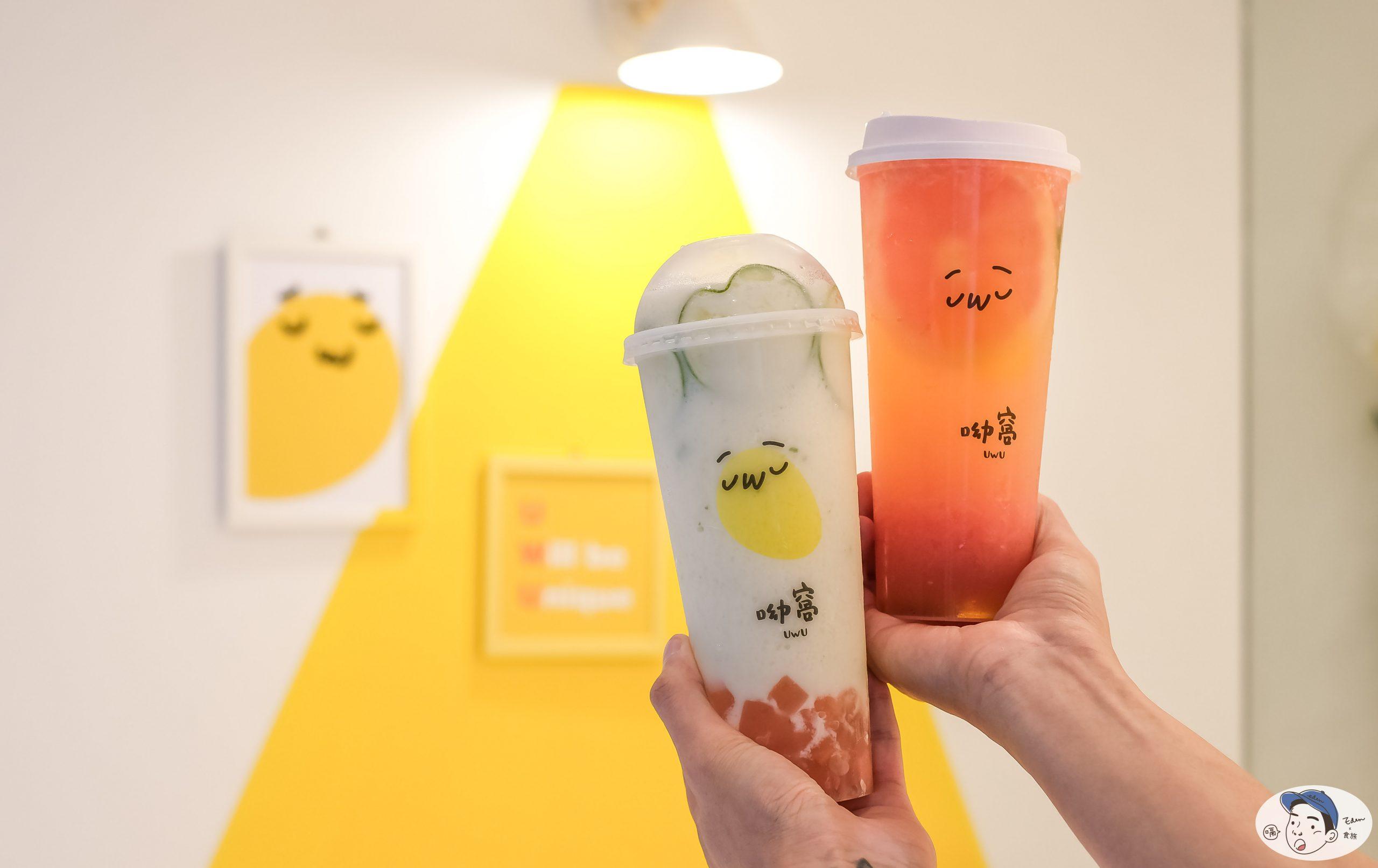 呦窩UWU x Tea Shop
